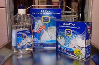 Соль в посудомоечной машине: сколько, куда, зачем?