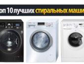 Рейтинг лучших стиральных машин 2014 года
