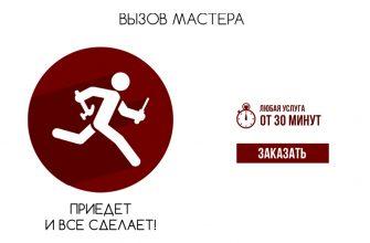 Сервисный центр Helpanu.ru