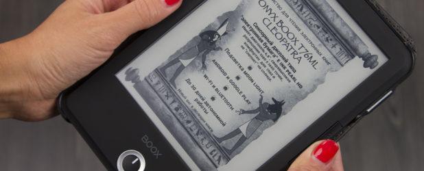 Выбор электронной книги: пора читать с комфортом