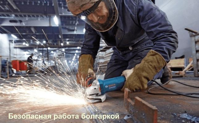 Экипировка при работе болгаркой