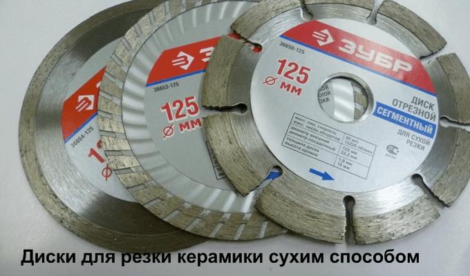 Диски для резания керамической плитки
