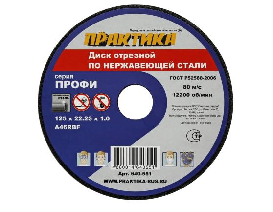 Работа болгаркой с металлом
