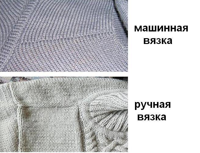 Отличия в швах