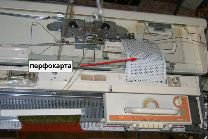 Перфокартная вязальная машина