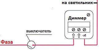 Схема диммера с выключателем