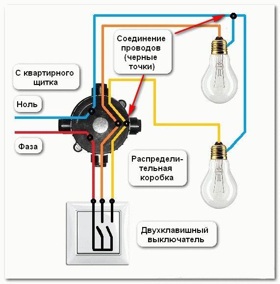 Схема подключения двухклавишного выключателя