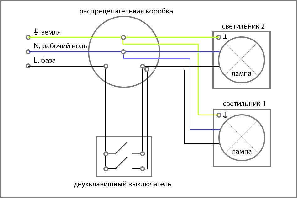 Схема подключения двухклавишного светильника