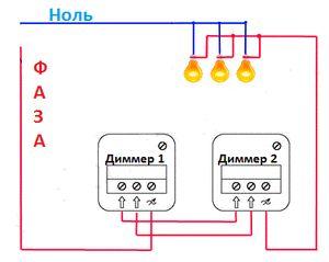 Схема с двумя диммерами
