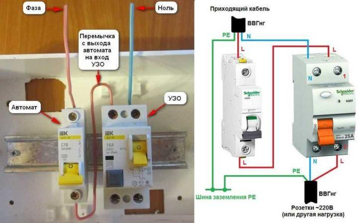 Схема подключения УЗО и автомата