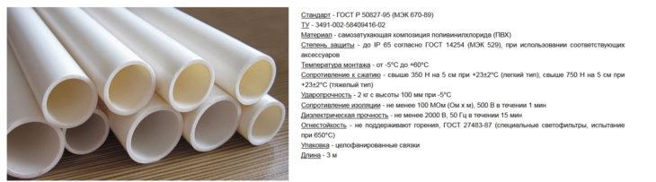 Жесткая элетротехническая труба из пластика для проводки