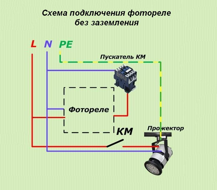 Схема подключения фотореле без заземления