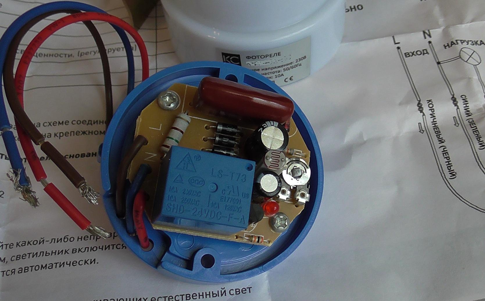схема датчика света на фоторезисторе на 220 в