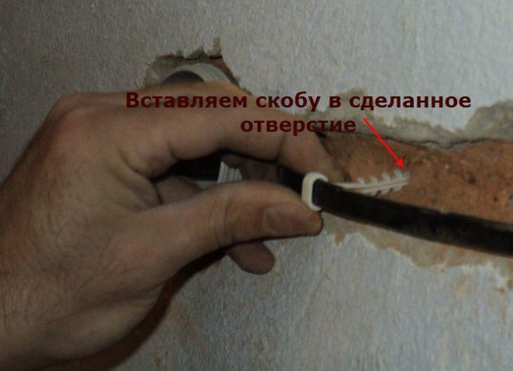 Фиксации кабеля в штробе