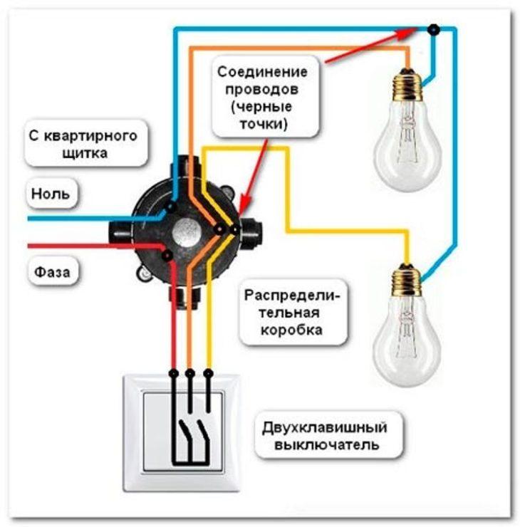 Схема подключения выключателя с двумя клавишами