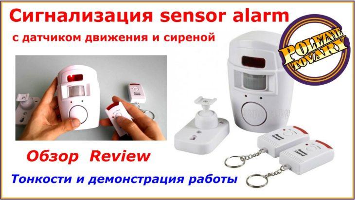 Сигнализация Sensor Alarm