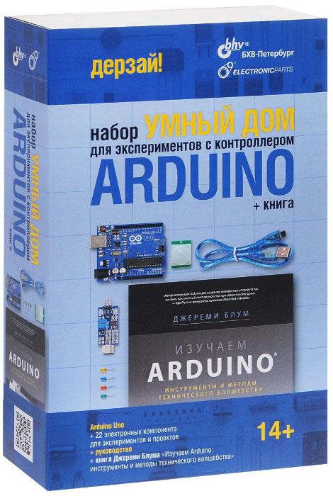 Набор для «умного дома» Arduino
