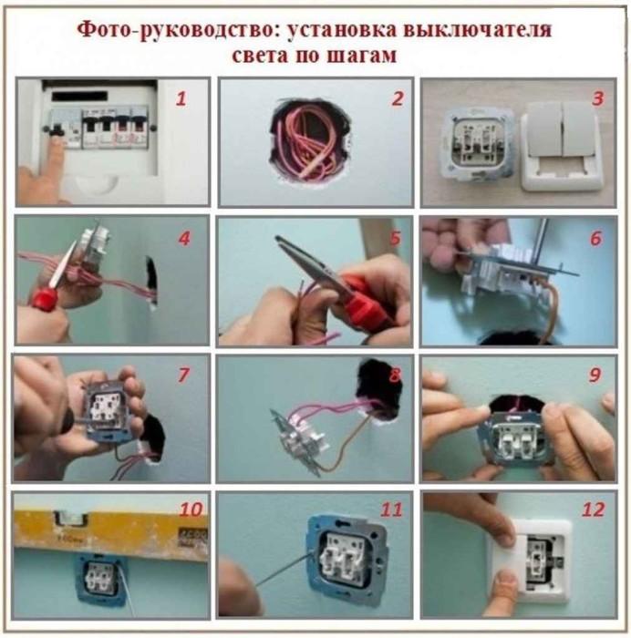 Пошаговая установка выключателя для внутренней проводки