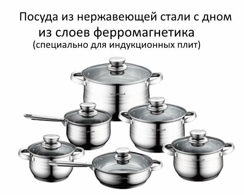 Комплект посуды для индукционных плит