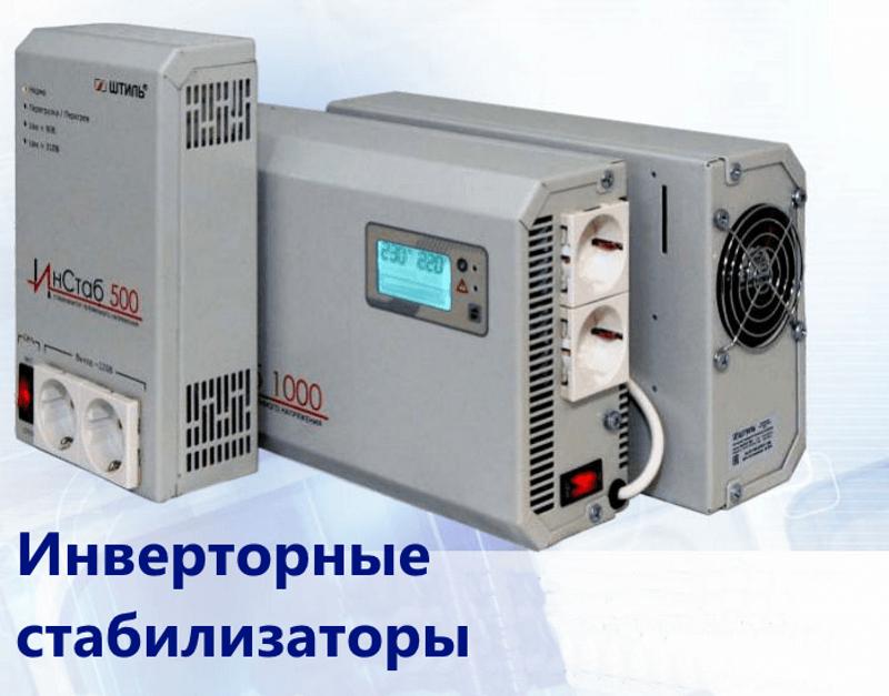 Инверторный стабилизатор напряжения своими руками сварочный аппарат bimax 152 схема