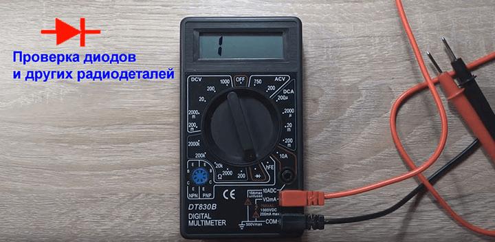 Прозвон проводников и проверка диода