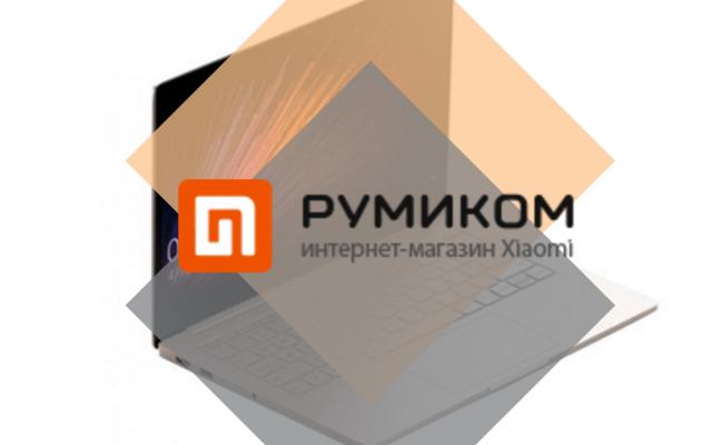Ноутбук интернет магазина Румиком