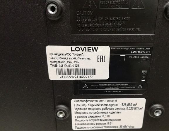 Телевизор Loview L24H401T2C с указанием потребляемой мощности