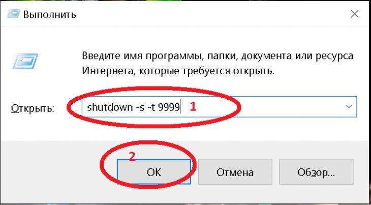 Ввод команды на отсроченное выключение ПК в строке выполнения Windows