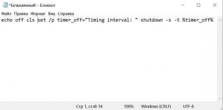 Вставка в Блокнот Windows 10 текста для сценария выключения ПК