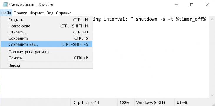 Команда на сохранение текста в блокноте Windows 10