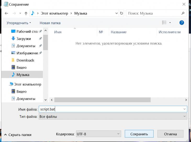 Задание настроек сохранения bat-скрипта в Windows 10