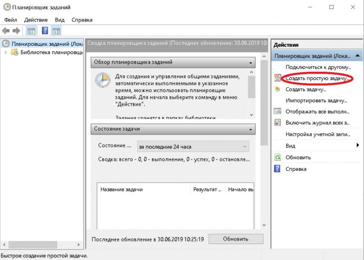 Переход к мастеру простых задач в планировщике Windows 10