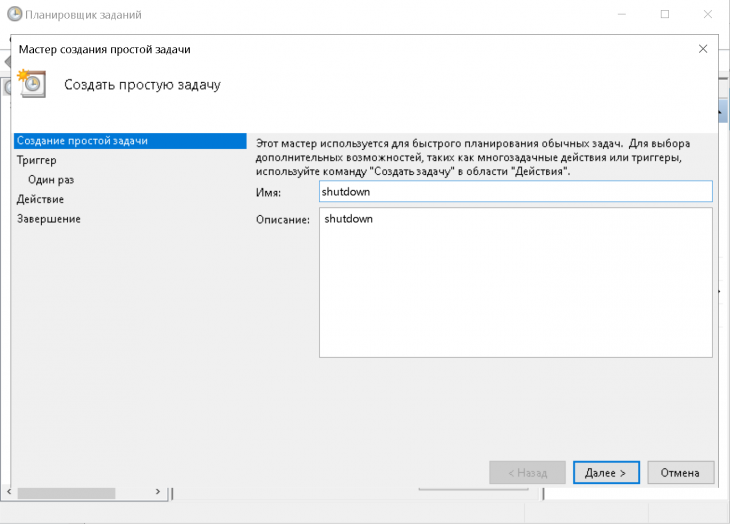Указание описания задачи в планировщике Windows 10