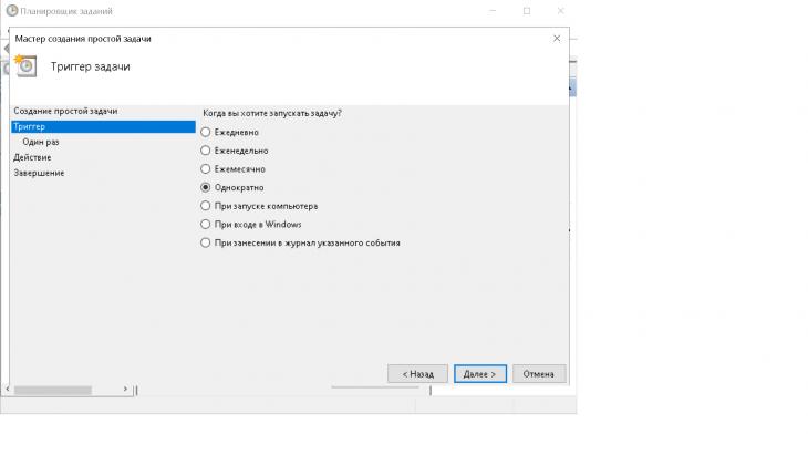 Включение нужного триггера для выполнения задания в Windows 10