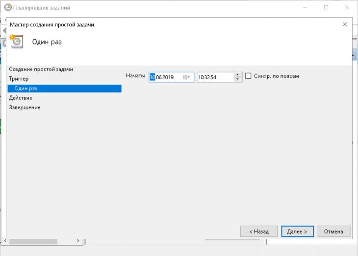 Указание даты и времени для назначаемого в Windows 10 задания