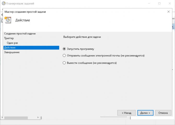 Указание типа действия для назначаемой задачи в Windows 10