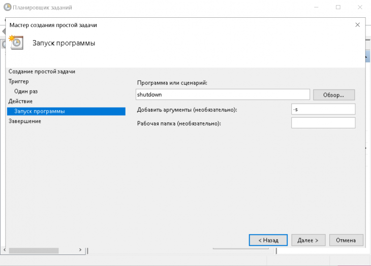 Ввод дополнительных параметров для планируемой задачи Windows 10