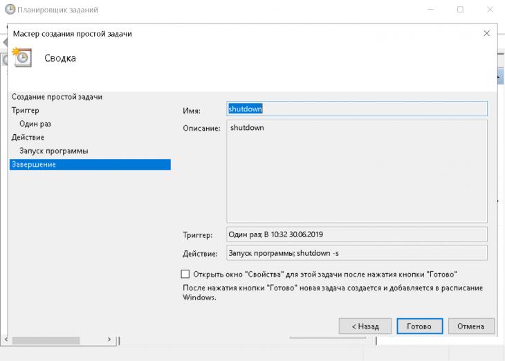 Инициализация запланированного выключения ПК в Windows 10