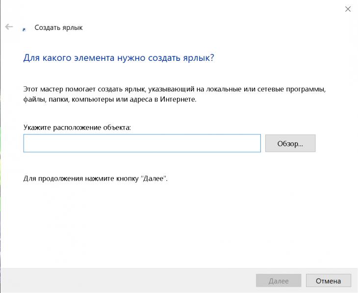 Мастер создания ярлыков Windows 10 готов к работе