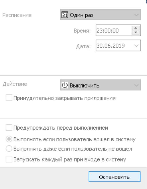 Приложение Airytec Switch Off запущено ранее