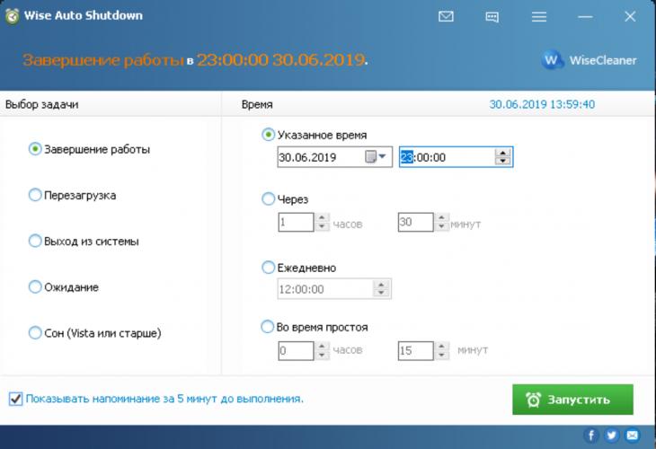 Установка даты и времени автозавершения работы Windows 10