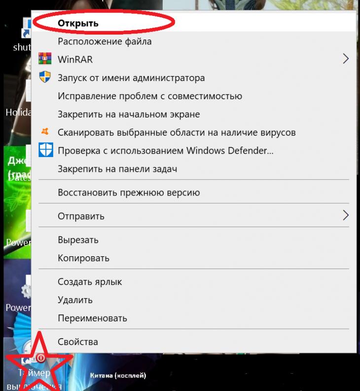 Запуск программы Таймер выключения в Windows 10