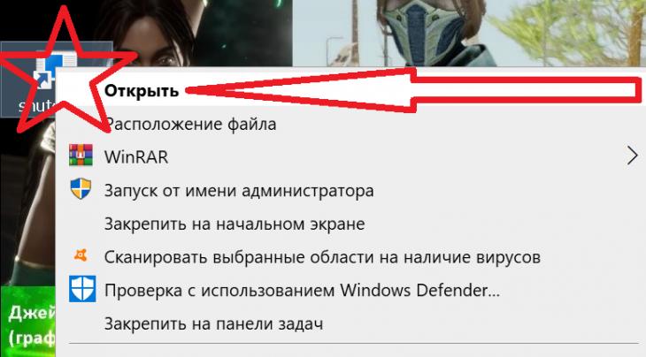 Опробование ярлыка к файлу shutdown.exe
