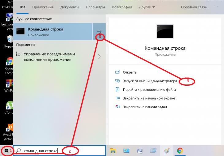 Запуск стандартной командной строки Windows 10 через строку поиска