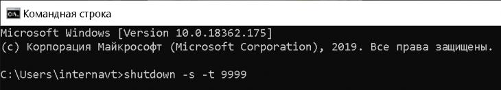 Ввод команды на выключение ПК в командной строке Windows 10
