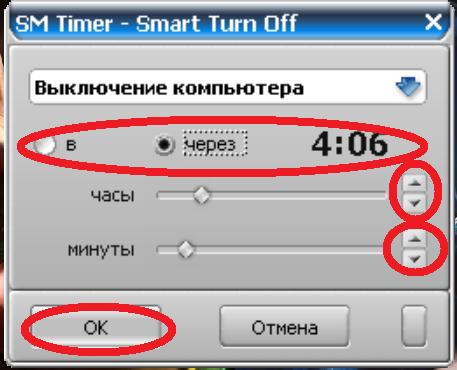 Основное окно приложения SM Timer