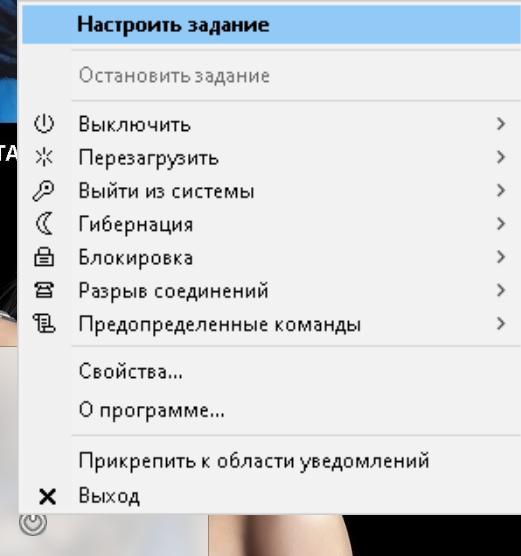 Контекстное меню программы Airytec Switch Off в трее Windows 10
