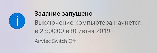 Уведомление Airytec Switch Off об отложенном выключении ПК