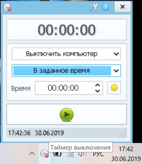 Главное окно настроек таймера выключения для Windows 10